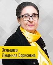 Зельднер Людмила Борисовна