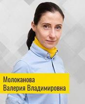 Молоканова Валерия Владимировна
