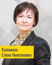 Калинина Елена Николаевна