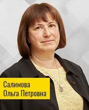 Салимова Ольга Петровна