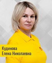 Кудинова Елена Николаевна