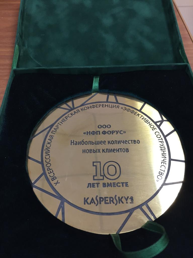 Награда от Касперского