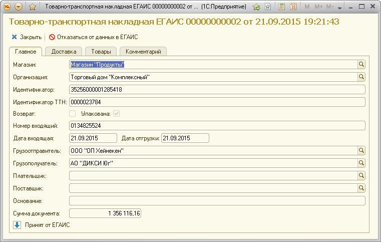 """В """"1С:Розница 8"""" реализован обмен с системой ЕГАИС"""